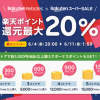 【楽天ポイント 最大20%還元!!】日替わりセールが激熱!!楽天Rebates × 楽天スーパーSALE連動企画開催!
