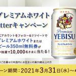 【1万名に当たる!!】ヱビスプレミアムホワイトまたはヱビスビール350ml無料券が当たる!キャンペーン