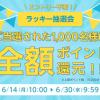 【1,000名に当たる!!】楽天Rebates ラッキー抽選会!当選者には全額ポイント還元キャンペーン