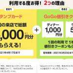【超お得!!】Yahoo!ロコ GoGoキャンペーン