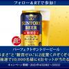 【1万名に当たる!!】パーフェクトサントリービール(350ml)4缶セットが当たる!キャンペーン