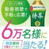 【6万名に当たる!!】特茶 1本無料引換えクーポンが当たる!キャンペーン
