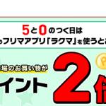 【ポイント2倍!!】5と0のつく日はお得!ラクマで購入で楽天市場のお買い物がポイント2倍!キャンペーン