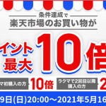 【ポイント最大10倍!!】ラクマで購入で楽天市場のお買い物がポイント最大10倍!キャンペーン