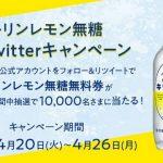 【1万名に当たる!!】ミニストップ キリンレモン無糖 無料券が当たる!キャンペーン