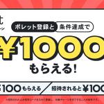 【Pollet】招待コード入力で1000円もらえる!友達招待キャンペーン