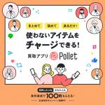 【Pollet】招待コード入力で100円もらえる!友達招待キャンペーン