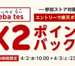 【最大20%還元!!】38時間限定 楽天Rebates ダブルポイントバックキャンペーン