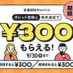 【Pollet】招待コード入力で300円もらえる!友達招待キャンペーン