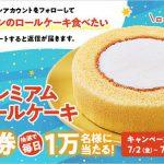 【合計5万名に当たる!!】ローソンのプレミアムロールケーキ 無料券が当たる!キャンペーン
