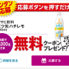 【5万名に当たる!!】三ツ矢ハチレモ 500ml 無料クーポンが当たる!キャンペーン