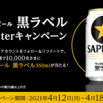 【1万名に当たる!!】ミニストップ サッポロ生ビール 黒ラベル350ml 無料券が当たる!キャンペーン
