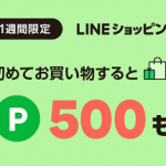 【1週間限定!!】500ポイントもらえる!LINEショッピング 友だち紹介キャンペーン