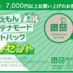 【4日間限定!!】ユニクロ ドラえもん サステナモード トートバッグプレゼント!キャンペーン