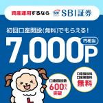 【7,000円相当もらえる!!】SBI証券 ライフメディア経由の口座開設がおトク!