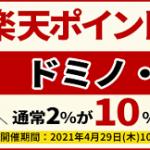 【期間限定10%還元!!】ドミノ・ピザで楽天ポイント10%ポイントバック!
