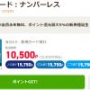 【10,500円相当もらえる!!】三井住友カード ナンバーレス ライフメディア経由の新規カード発行がおトク!