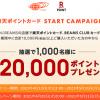 【1,000名に当たる!!】BEAMS 最大20,000ポイントプレゼント!キャンペーン