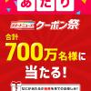 【当選!!】スマートニュース クーポン祭で『クリームたっぷり!濃厚カスタードシュー』無料クーポン当たった!