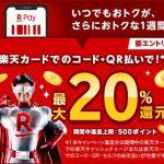 【最大20%還元!!】楽天カードでのコード・QR払いで最大20%還元!楽天ペイ キャンペーン