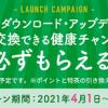 【特茶 健康チャンスNAVI】特茶1本と交換できる健康チャンスポイントが必ずもらえる!キャンペーン