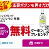 【12万名に当たる!!】キリンレモン無糖 450ml 無料クーポンが当たる!キャンペーン