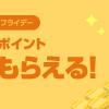 【200ポイントもらえる!!】LINEショッピング ポチポチフライデー