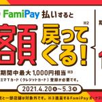 【半額戻ってくる!!】FamiPay半額キャンペーン