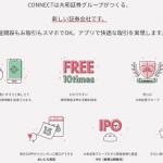 【CONNECT】1番還元額が高いポイントサイトを調査してみた!