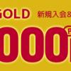 【1日限定!!】dカード GOLD 新規発行で26,000円相当ポイント+dポイント最大13,000ポイントもらえる!キャンペーン