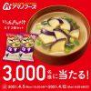 【3,000名に当たる!!】アマノフーズ  いつものおみそ汁なす 2個セットが当たる!キャンペーン
