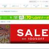 【DMMブックス】1番還元額が高いポイントサイトを調査してみた!