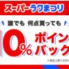 【10%ポイント還元!!】楽天ラクマ スーパーラクまつり