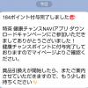 【着弾!!】健康チャンスポイント184ポイント付与された!特茶 健康チャンスNAVI キャンペーン