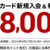 【楽天カード】新規入会&利用で8,000ポイントプレゼント!ポイントサイト経由で最大19,000円相当もらえる!