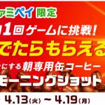 【ファミペイアプリ】ワンダ モーニングショット 無料クーポンプレゼント!キャンペーン