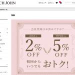 【ピーチ・ジョン】1番還元率が高いポイントサイトを調査してみた!