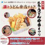 【1,000名に当たる!!】丸亀製麵  500円引きクーポンが当たる!キャンペーン