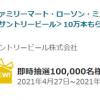 【10万名に当たる!!】パーフェクトサントリービール 無料クーポンが当たる!キャンペーン