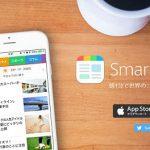 【スマートニュース】1番還元額が高いポイントサイトを調査してみた!
