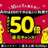 【10人に1人当たる!!】Amazonでd払いdポイント50倍還元チャンスキャンペーン