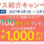 【最大1,000円分もらえる!!】ハピタス 紹介キャンペーン 登録だけで100円分もらえる!