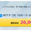 【1日限定!!】dカード GOLD 新規発行で超高額ポイントもらえる!26,000円相当ポイント+dポイント最大13,000ポイントもらえる!キャンペーン