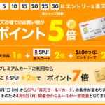 【ポイント5倍!!】楽天市場 毎月5と0のつく日は楽天カード利用でポイント5倍!キャンペーン