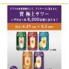 【8,000名に当たる!!】寶 極上サワーシリーズ 無料クーポンが当たる!キャンペーン