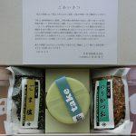 【株主優待】竹本容器の株主優待到着!