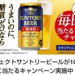 【10万名に当たる!!】パーフェクトサントリービールが当たる!キャンペーン