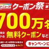 【合計700万名に当たる!!】コンビニ・飲食店19ブランドの無料クーポンなど当たる!キャンペーン