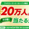 【20万名に当たる!!】金麦〈糖質75%オフ〉無料クーポンが当たる!キャンペーン