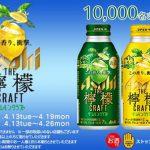【1万名に当たる!!】NewDays アサヒ ザ レモンクラフト 無料クーポンが当たる!キャンペーン